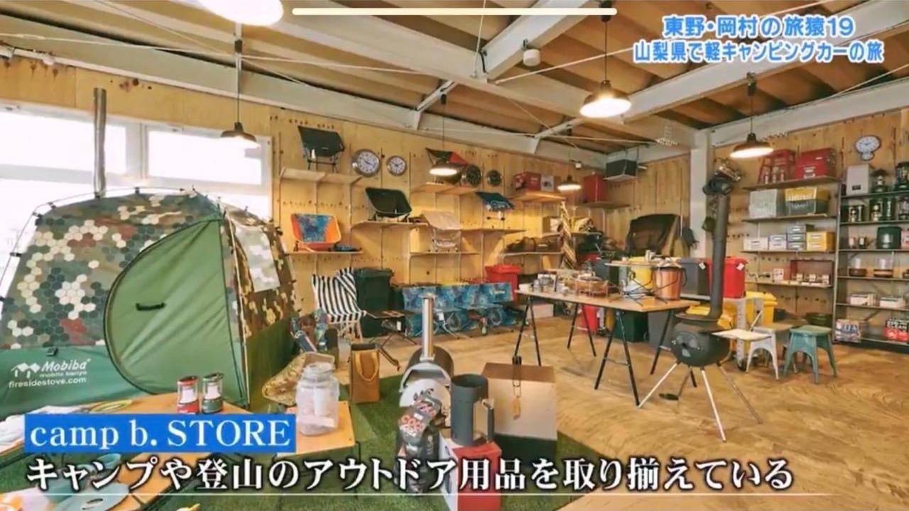 メディア写真 camp b. Store